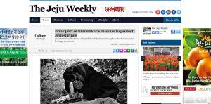 Jeju Weekly